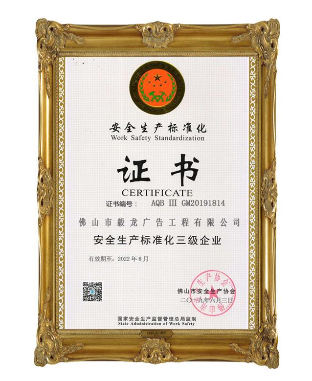 Safety production standardization certificate